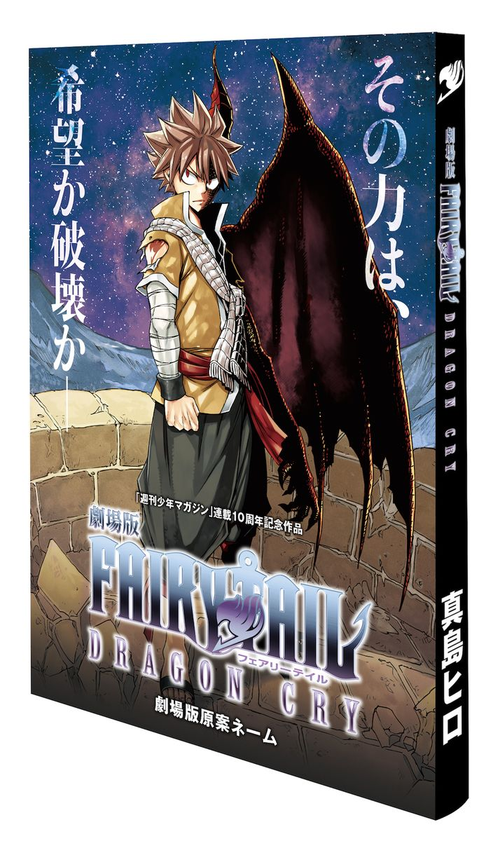 We are only one month away from the release of the latest fairy tail movie fairy tail dragon cry the story is based on a 200 pages long storyboard made