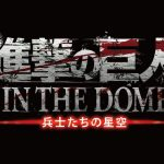 Attack on Titan IN THE DOME -The Soldiers' Starry Sky- Planetarium Show