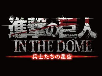 Attack on Titan IN THE DOME -The Soldiers' Starry Sky- Planetarium Show Starts in May