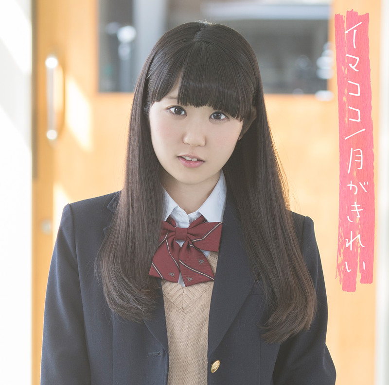 voice actress Nao Toyama Second Single Jacket, Ima Koko | Limited Edition