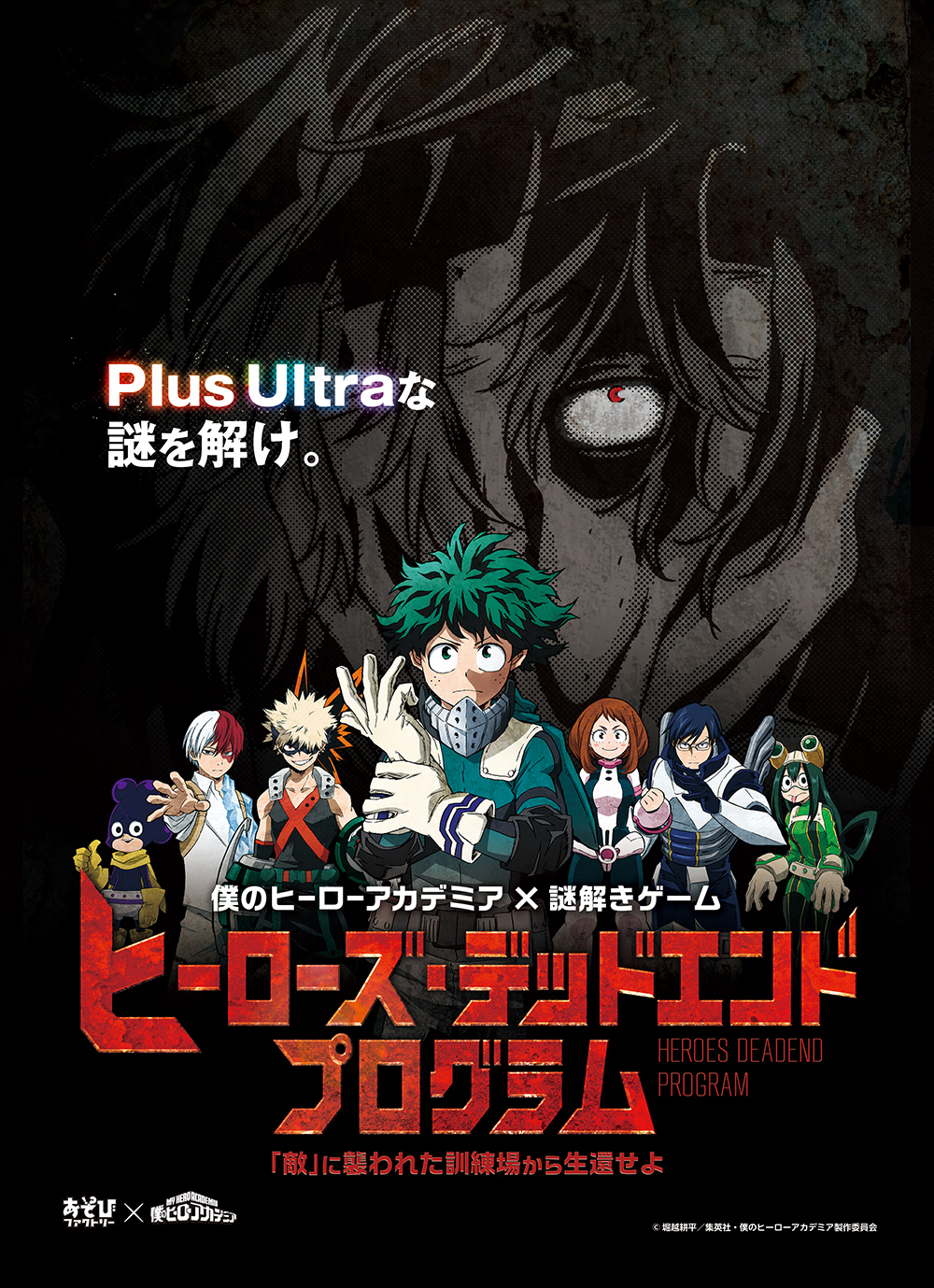 'My Hero Academia' Real Life Escape Game