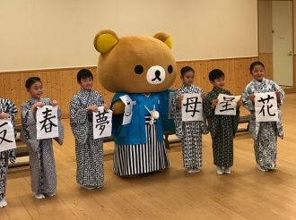 New Rilakkuma X Kabuki Collaboration Announced