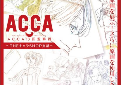 ACCA 13-ku Kansatsu-ka ~The Chara Shop~ Illustration