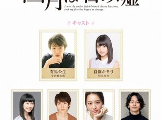 'Your Lie in April' Gets a Stage Play Adaptation Starring Shintarou Anzai
