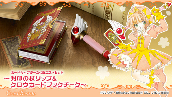 a cosmetic set inspired by CLAMP's Cardcaptor Sakura