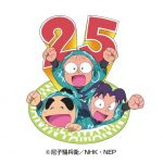 Soubee Amako's Nintama Rantaro 25 Year Exhibition