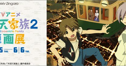 anime Uchoten Kazoku 2 (The Eccentric Family 2)