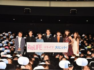 Live-Action Movie 'ReLIFE': Taishi Nakagawa Gets Teary During Stage Greeting