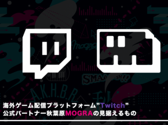 Interview with Game-Streaming Platform Twitch and Akihabara Otaku Nightclub MOGRA