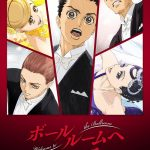 TV Anime | Welcome to the Ballroom | Key Visual