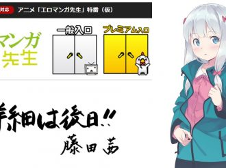 See the Mysterious Special Page of 'Eromanga Sensei'