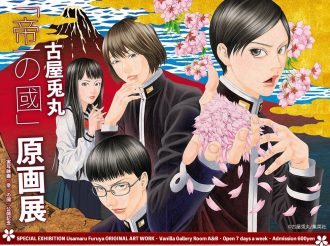 Teiichi no Kuni Introduction: A Comedy of Political Struggle in High School