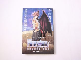 Your Chance to Win a Rare 'Fairy Tail' Book!