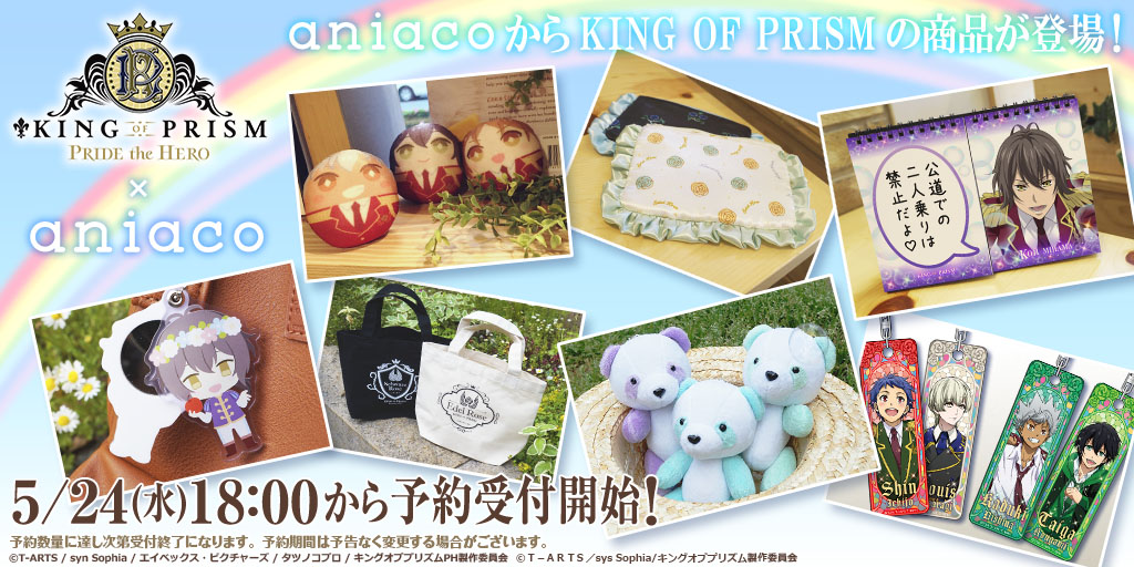 Anime University Co-op have now started their new brand 'aniaco', which will sell goods aimed toward women.