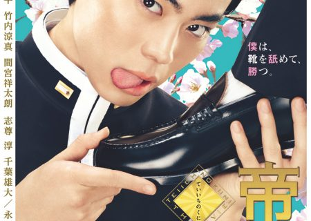 'Teiichi no Kuni', a Movie That Parodies Japanese Politics