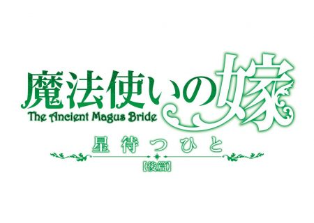 'The Ancient Magus Bride Part 3' Anime Logo
