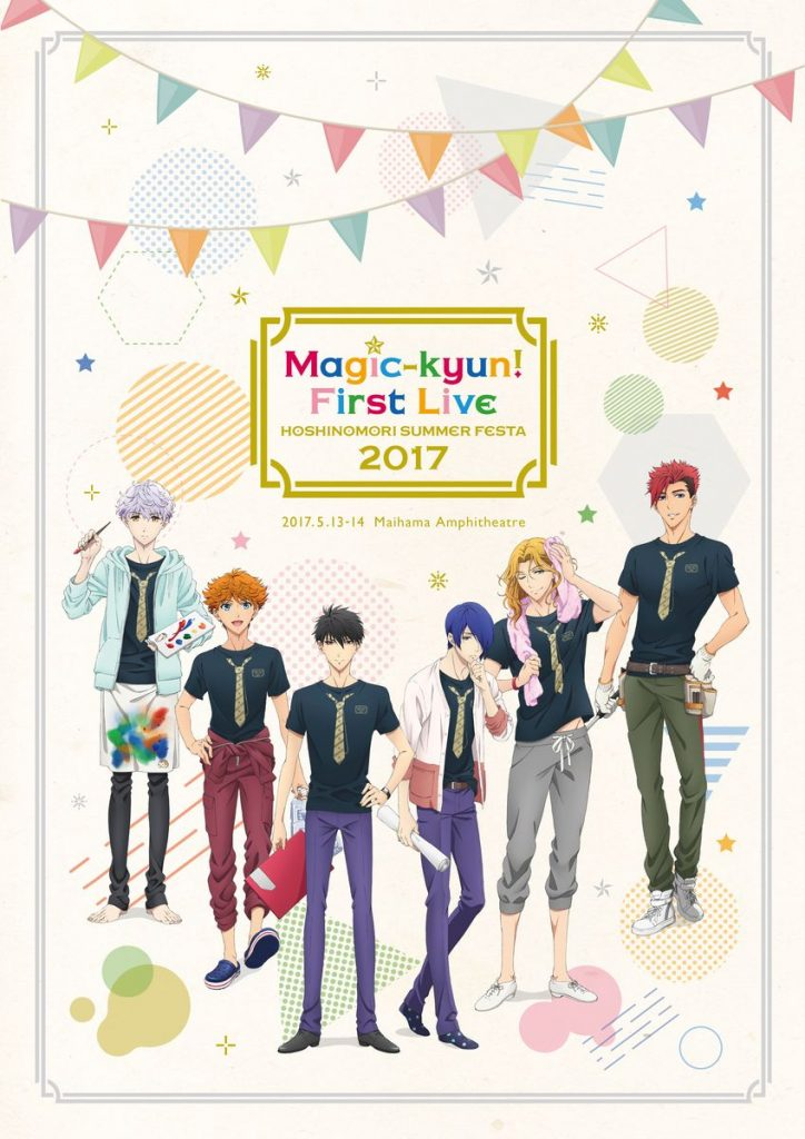 Magic-Kyun! First Live Hoshinomori Summer Festival 2017