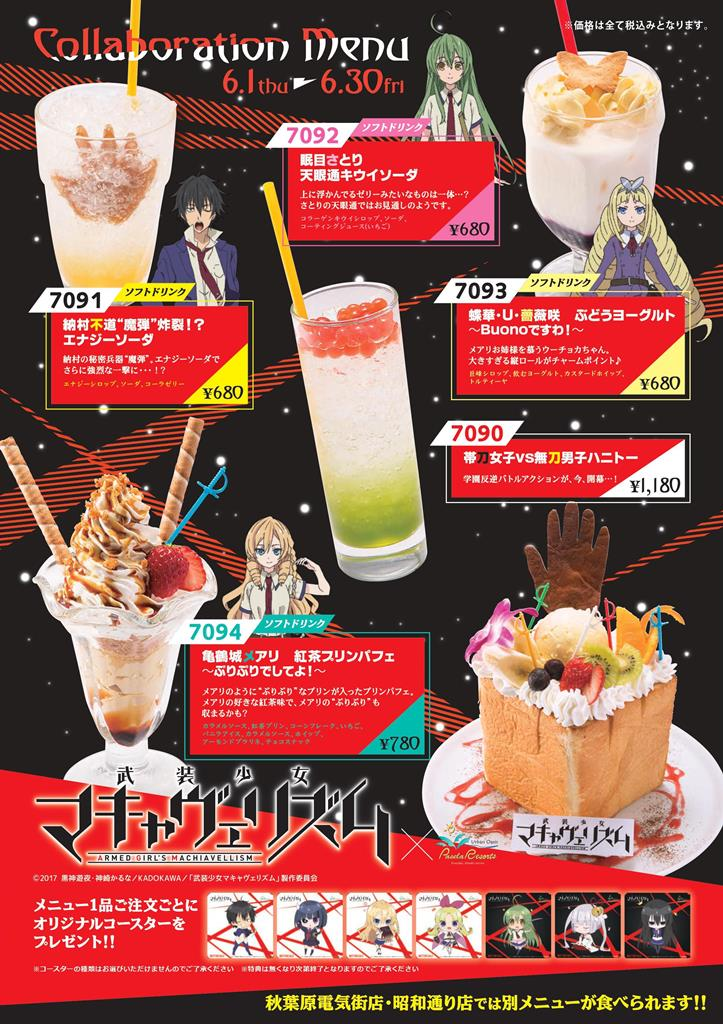 The Karaoke Pasera Akihabara store will offer a collaboration menu featuring Spring 2017 anime Armed Girl's Machiavellism.