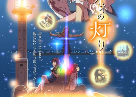 Summer 2017 Anime 'Clione no Akari'
