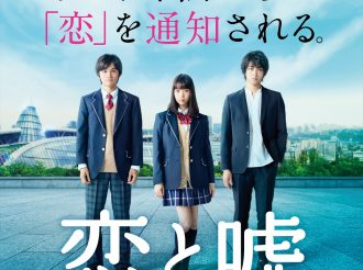 'Koi to Uso' Live Action Teaser Visual Revealed