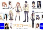 Summer 2017 anime Aho Girl Main Cast