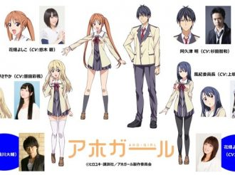 'Aho Girl' Announces Cast: Aoi Yuki, Tomokazu Sugita and More