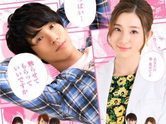'The Diary About Ayame's Easygoing and Aggressive Days' Live Action Movie