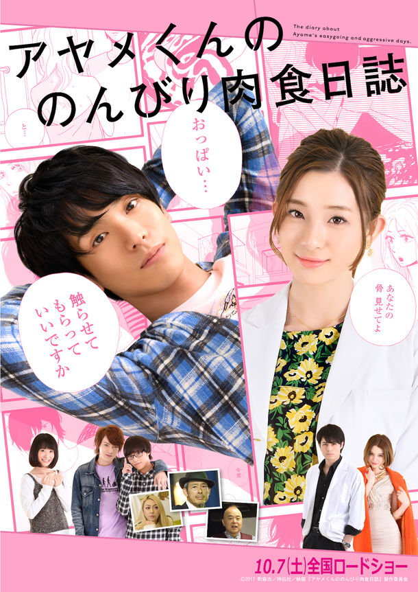 Key Visual from live action movie adaptation of Mai Machi's Ayame-kun no Nonbiri Nikushoku Nisshi (The Diary about Ayame's Easygoing and Aggressive Days)