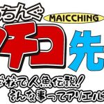 Takeshi Ebihara's manga Miss Machiko Theater Adaptation Logo