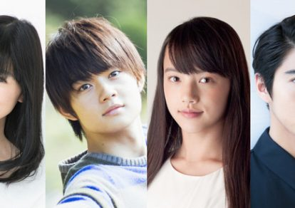 The New Cast Members in Chihayafuru -Musubi-: (from the left) Mio Yuuki, Hayato Sano, Kaya Kiyohara, and Kento Kaku