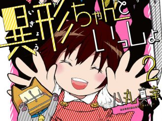 Meet Rice-cooker Head and Friends in Manga 'Igyo-chan to Issho'
