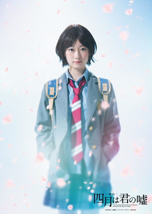 Misato Kawauchi as Tsubaki Sawabe in the stage play of Your Lie in April