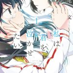 Aya Fumio's I Want to Make You Cry (Watashi wa Kimi wo Nakasetai) Manga Vol.1
