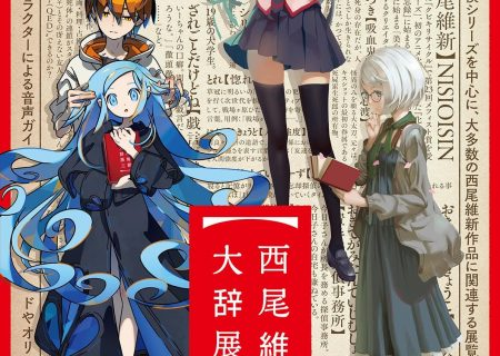 NisiOisiN Exhibition Key Visual