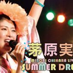 Anisong singer actress prepares for her 100th solo live concert!