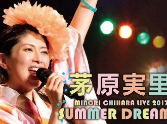 Minori Chihara Celebrates her 100th Solo Concert at 'Summer Dream'