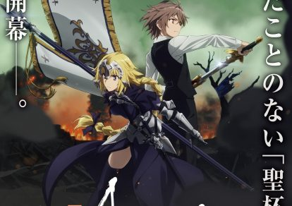 Fate/Apocrypha anime visual