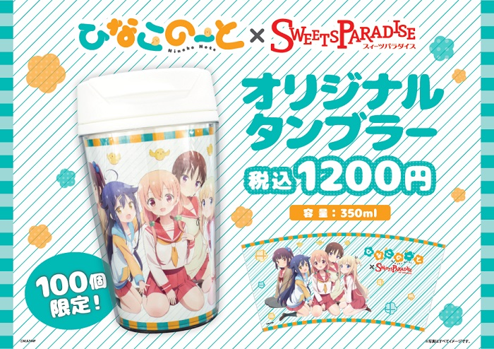Hinako Note x Sweets Paradise Collaboration Menu | Anime