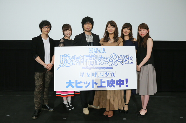 The cast the premiere event of The Irregular at Magic High School