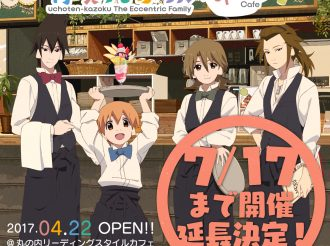 The Eccentric Family Café Extended Until 17 July