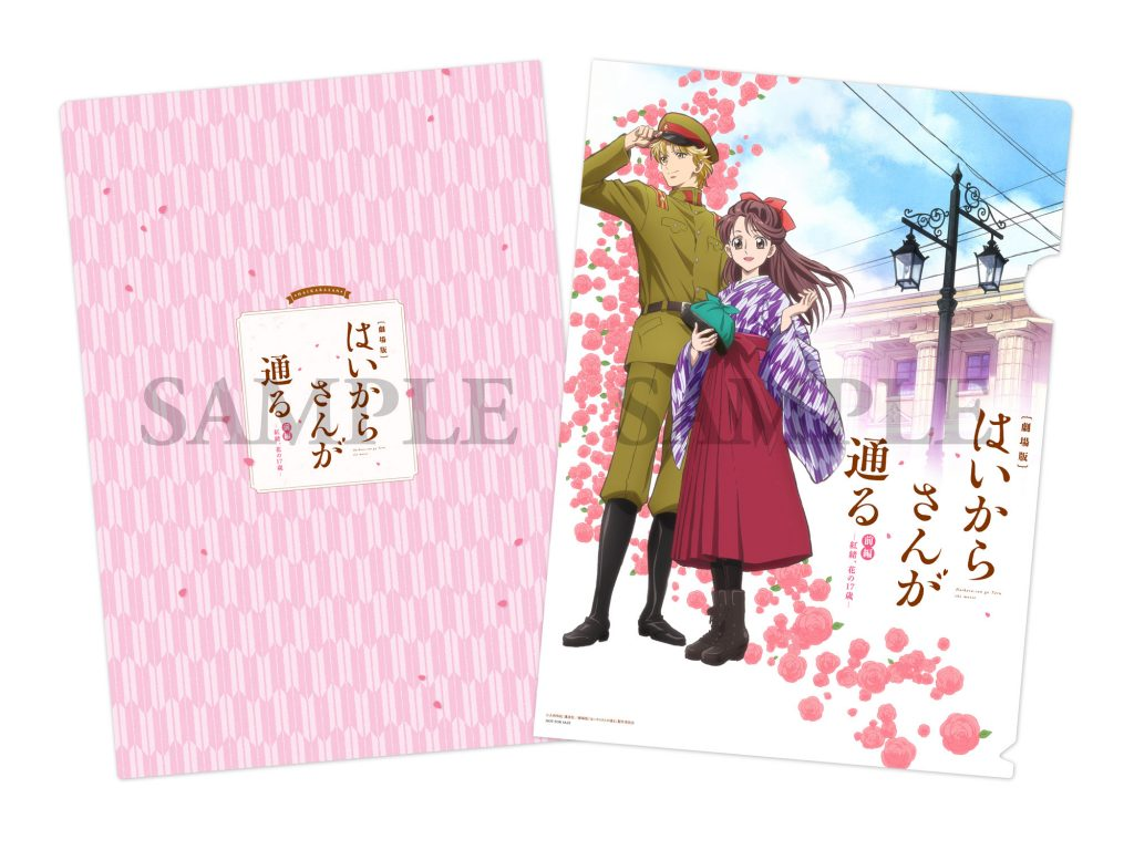 Haikara-san ga Tooru: The Movie Part 1 ~Benio, Hana no 17 sai~ Anime Clear File