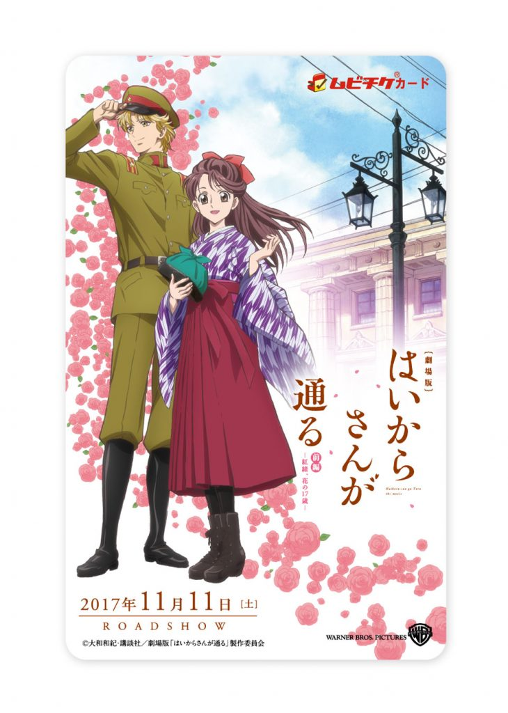 Haikara-san ga Tooru: The Movie Part 1 ~Benio, Hana no 17 sai~ Anime Movie ticket