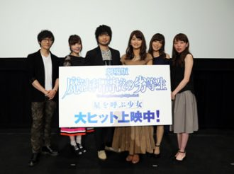 The Irregular at Magic High School The Movie -The Girl Who Summons the Stars- Premiere Screening Report