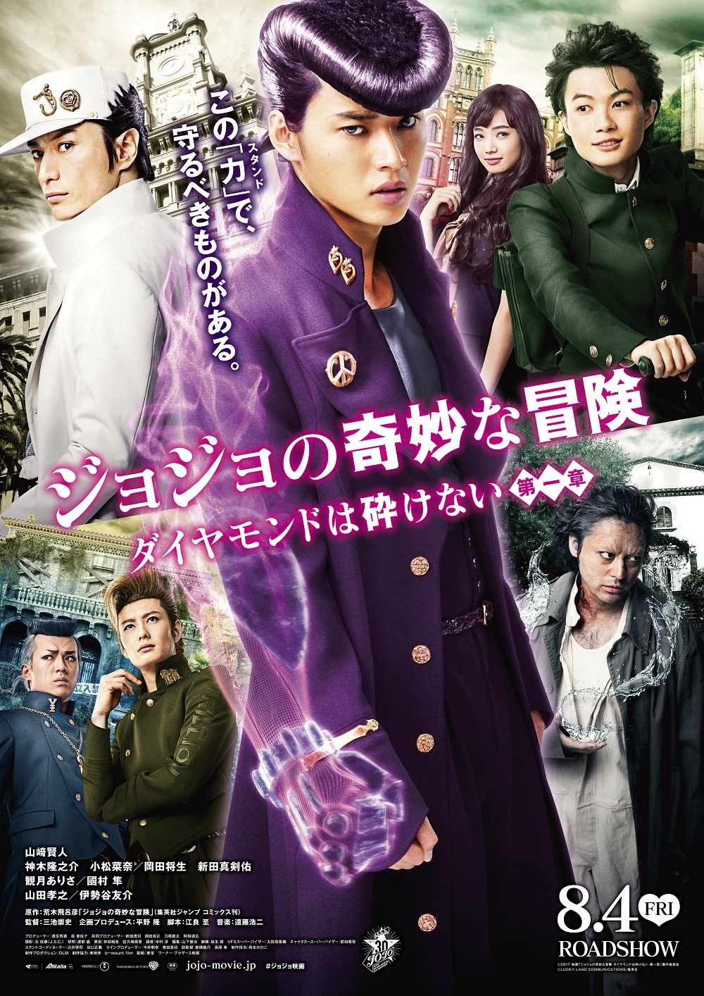 Movie Poster for the live action movie of Jojo's Bizzarre Adventure: Diamond is Unbreakable