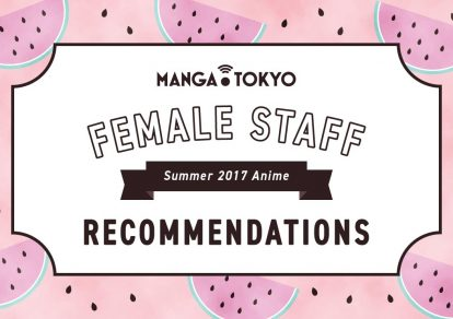MANGA.TOKYO Female Staff Summer 2017 Anime Recommendations