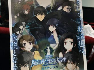The Irregular at Magic High School The Movie: The Girl Who Calls the Stars Advanced Screening Report