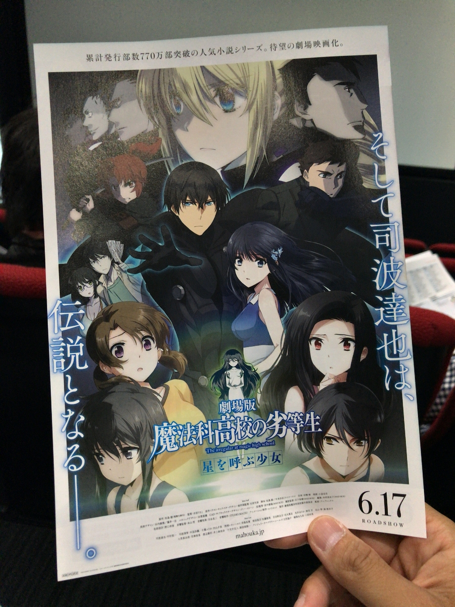 From the advanced screening of The Irregular at Magic High School movie