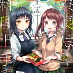 Monthly Comic Cune August Issue