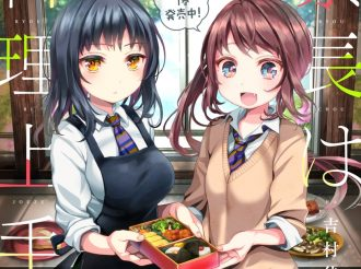 Comic Cune's August Issue Packed with Cute Girls
