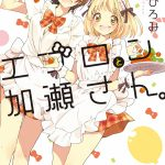 Apron to Kase-san Manga Cover